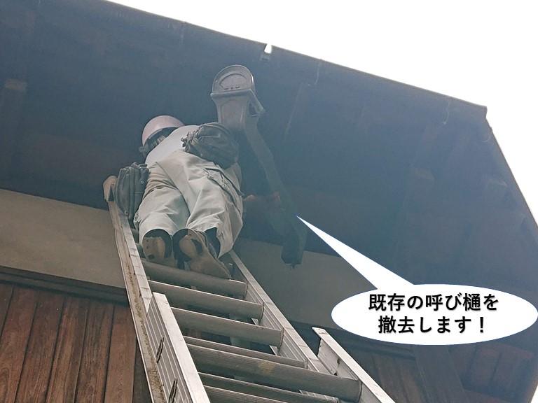 泉佐野市の既存の呼び樋を撤去