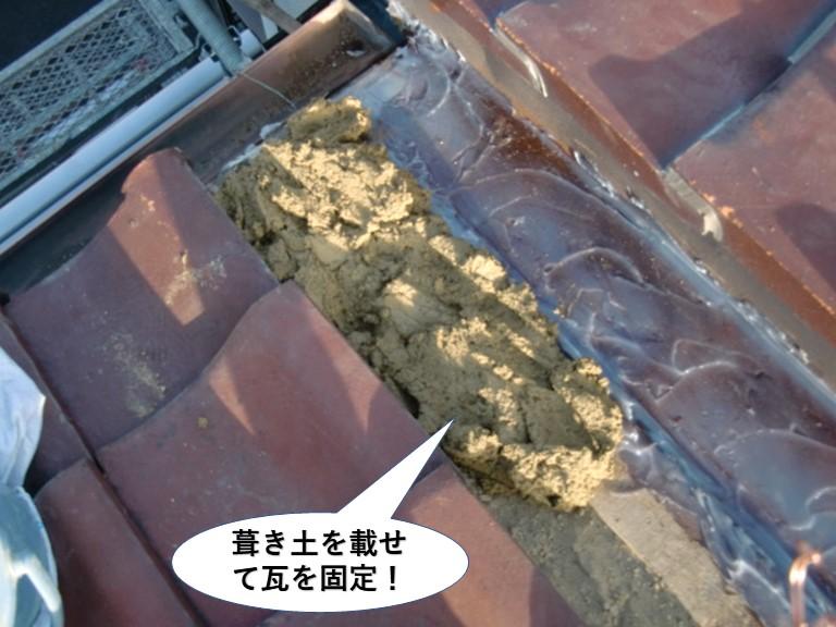 熊取町の谷樋の際に葺き土を載せて瓦を固定