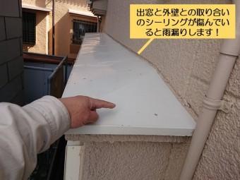 泉南市の出窓と外壁の取り合いのシーリングが傷んでいると雨漏りします