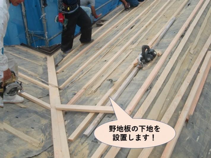 忠岡町で野地板の下地を設置します