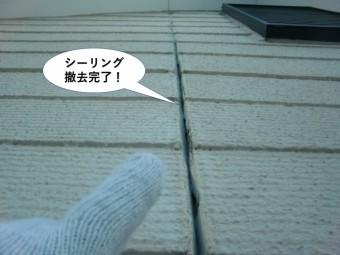 貝塚市のシーリング撤去完了