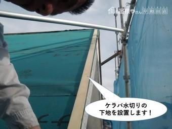熊取町の屋根にケラバ水切りの下地を設置