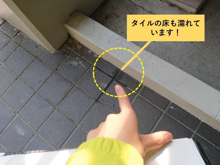 貝塚市のタイルの床も濡れています