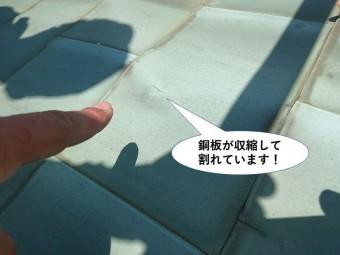 岸和田市の銅板が収縮して割れています