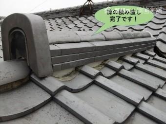 岸和田市の玄関屋根の棟の積み直し完了です
