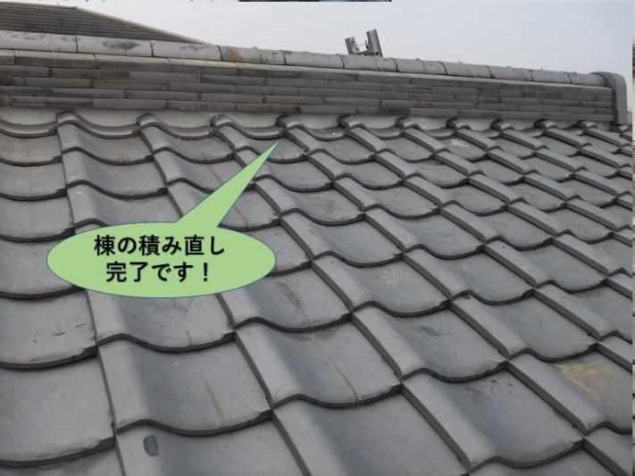 岸和田市の棟の積み直し完了です