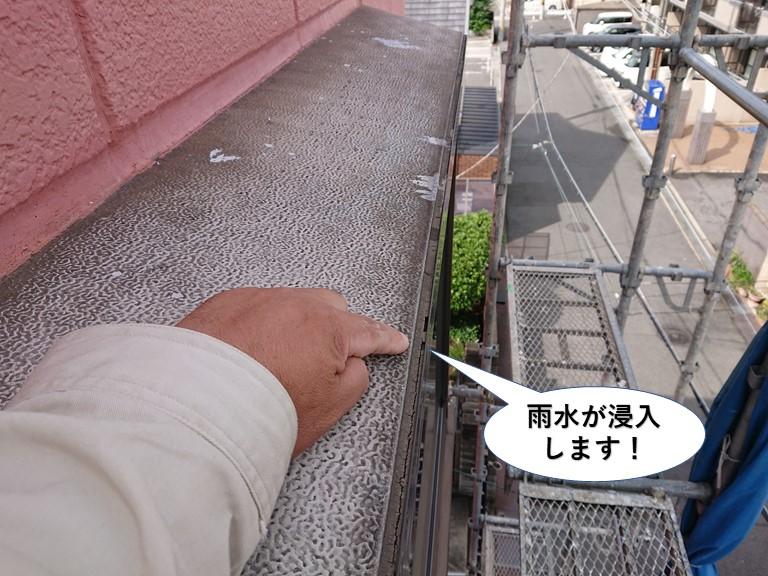 泉佐野市の出窓から雨水が浸入します