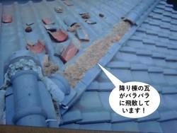 泉南市の降り棟の瓦がバラバラに飛散
