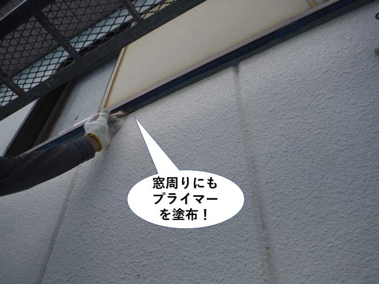 岸和田市の窓周りにもプライマー塗布