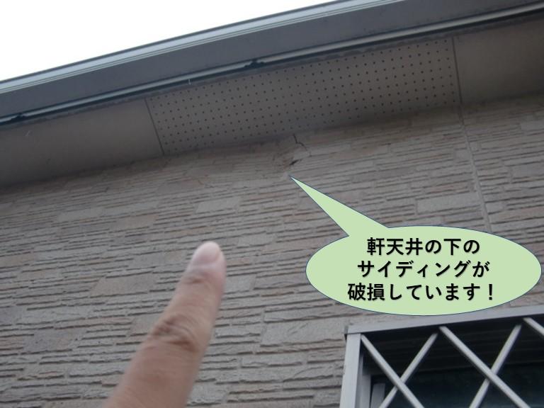 岸和田市の軒天井の下のサイディングが破損