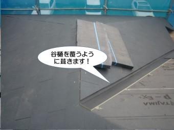 岸和田市の屋根の谷樋を覆うように屋根材を葺きます