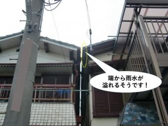泉大津市の雨樋の端から雨水が溢れるそうです