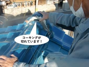 岸和田市の鬼瓦のコーキングが切れています