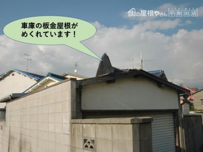 泉北郡忠岡町の車庫の板金屋根がめくれています