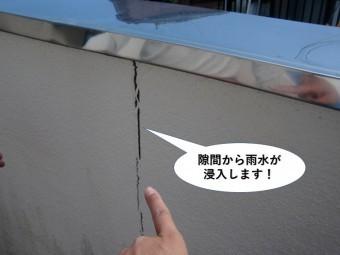 岸和田市で生じている隙間から雨水が浸入します