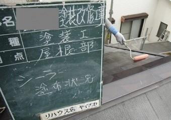 岸和田市真上町の外壁塗装と屋根塗装で屋根下地塗り