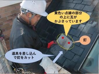岸和田市の瓦をめくる作業