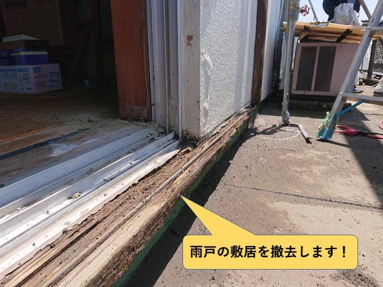 和泉市の雨戸の敷居を撤去します