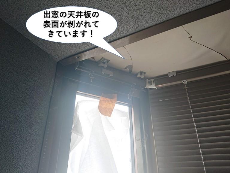 泉佐野市の出窓の天井板の表面が剥がれてきています