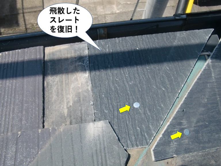 岸和田市の飛散したスレートを復旧