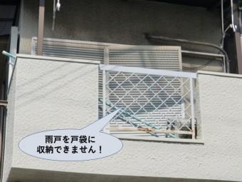 岸和田市の雨戸を戸袋に収納できません