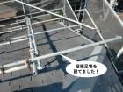 和泉市で屋根足場を建てました