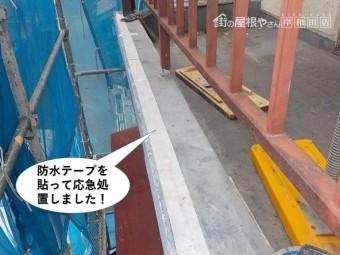 貝塚市のベランダを防水テープを貼って応急処置