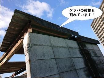 和泉市のごみ置き場の屋根のケラバの役物も割れています