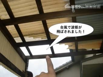 岸和田市の台風で波板が飛ばされました