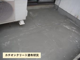 岸和田市土生町のカチオンクリート塗布状況