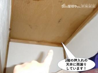 岸和田市の2階の押入れの天井にも雨漏り発生