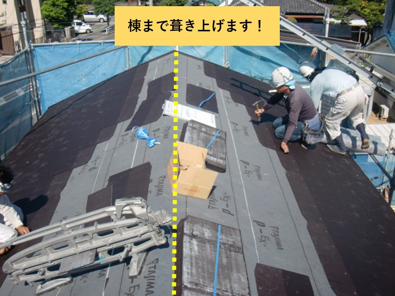 忠岡町の屋根の棟までカラーベストを葺きます