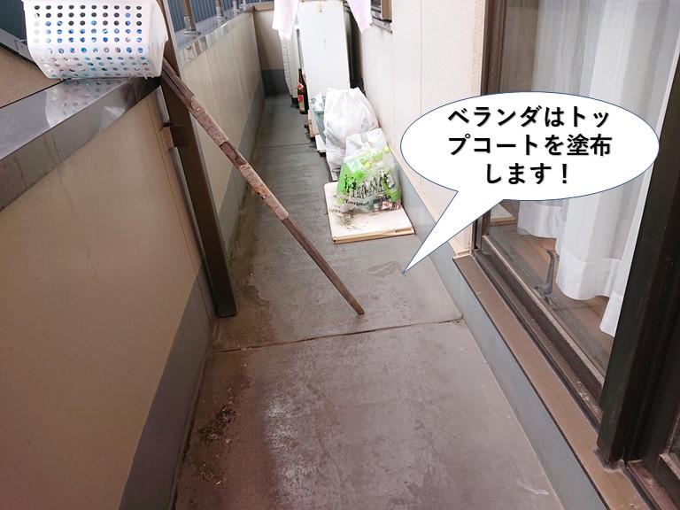 岸和田市のベランダはトップコートを塗布します