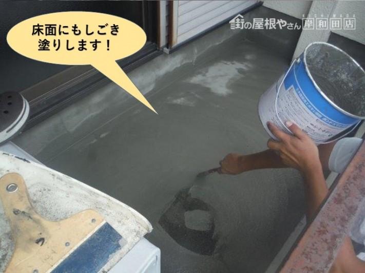 貝塚市のベランダの床面にもカチオンクリートを塗布
