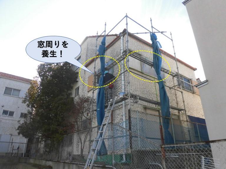 泉佐野市の窓周りを養生!