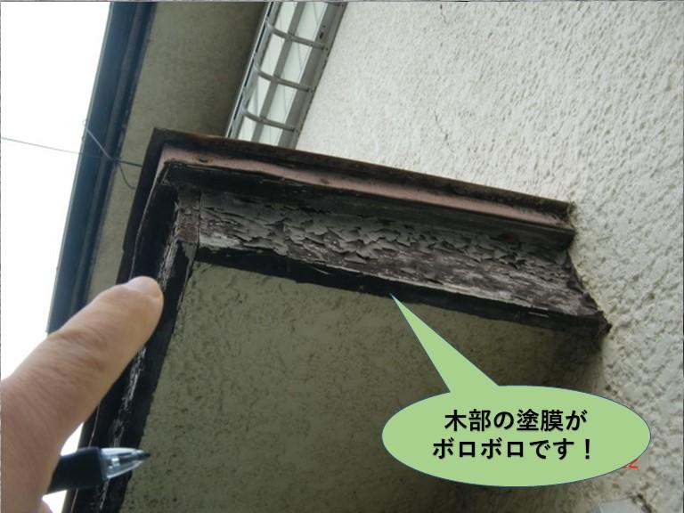 岸和田市の木部の塗膜がボロボロです!
