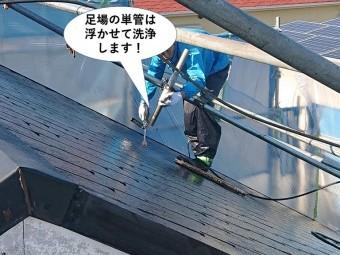 貝塚市の足場の単管は浮かせて洗浄