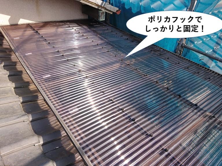 泉南市のテラスの波板をポリカフックでしっかりと固定