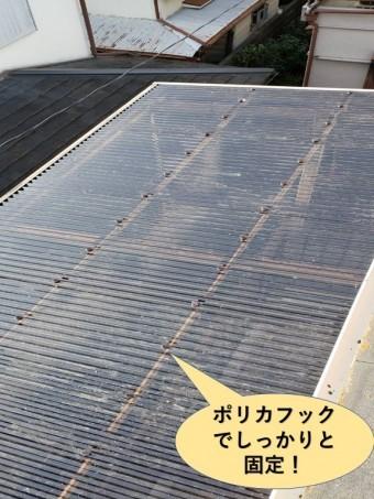 泉大津市の波板をポリカフックでしっかりと固定