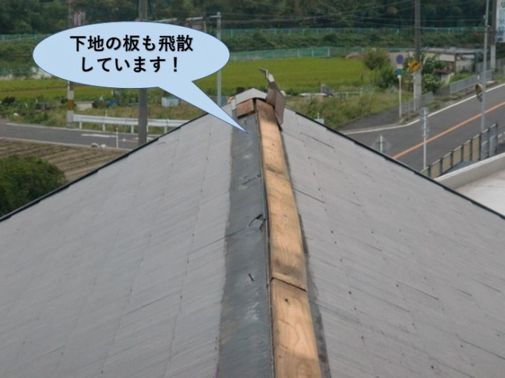 岸和田市の棟板金の下地の板も飛散