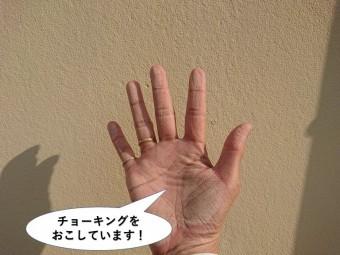 阪南市の外壁がチョーキングをおこしています