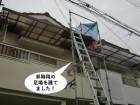忠岡町で昇降用の足場を建てました