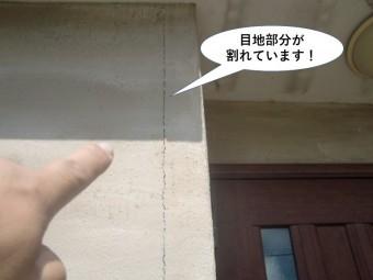 貝塚市の外壁の目地部分が割れています