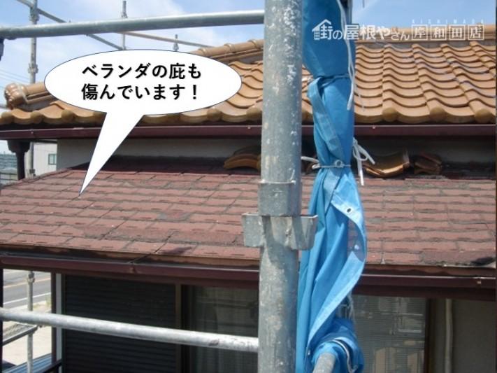 熊取町のベランダの庇も傷んでいます