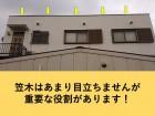 岸和田市の笠木は目立ちませんが重要な役割があります