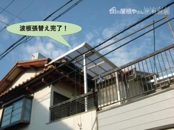 堺市中区の波板張替え完了