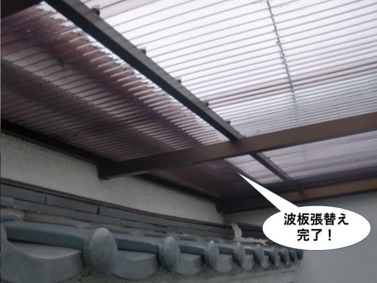 阪南市の波板張替え完了
