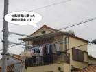 和泉市の台風被害に遭った屋根の調査