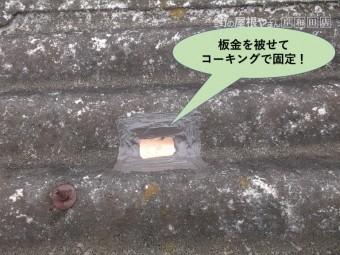 岸和田市のガレージの屋根に板金を被せてコーキングで固定