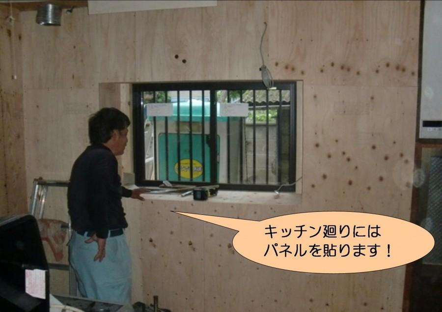 泉北郡忠岡町でキッチン廻りにはパネルを設置します